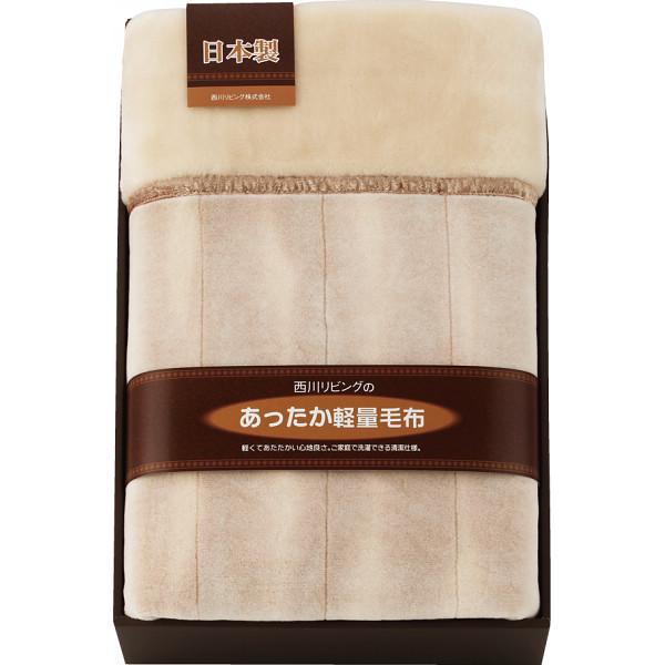 西川リビング 衿付あったか軽量毛布 寝装品 毛布 アクリル毛布 2252ー53517(代引不可)【送料無料】