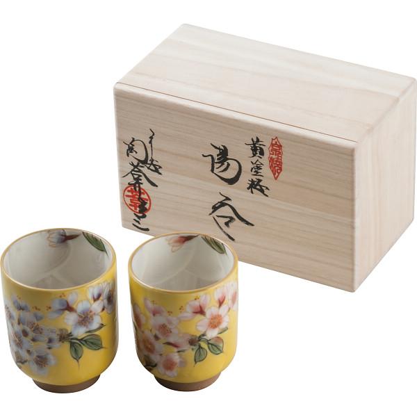 清水焼 黄塗桜 組湯呑 和陶器 和陶湯呑み 2客湯呑み トウア167(代引不可)【送料無料】