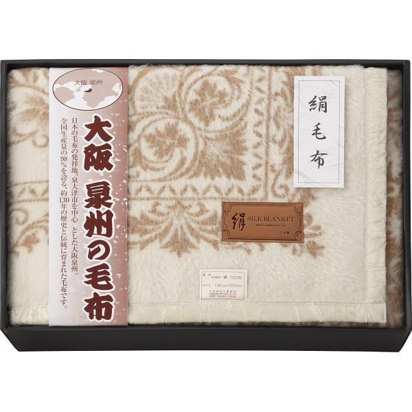 大阪泉州の毛布 ジャカード織シルク毛布(毛羽部分) 大阪泉州の毛布 寝装品 毛布 シルク毛布 SNS-303(代引不可)【送料無料】