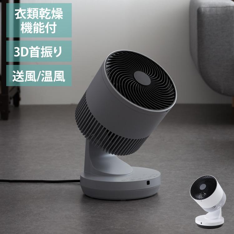 送料無料 超激安特価 衣類乾燥機能付 3Dサーキュレーター ヒートクール HC-T1906 スリーアップ 衣類乾燥 室内干し 送風機 在庫あり 温風 扇風機 電気ヒーター 物干し