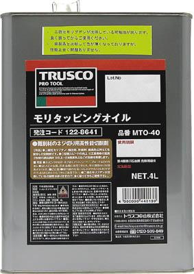 TRUSCO モリタッピングオイル 4L【MTO-40】(化学製品・切削油剤)
