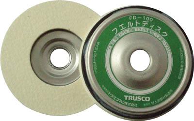 TRUSCO フェルトディスク Φ100 ふきとり用 5個入【FD100】(研削研磨用品・フェルトディスク)