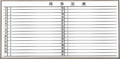 TRUSCO スチール製ホワイトボード 月予定表・横 ブロンズ 600X900【WGL-622S BL】(OA・事務用品・オフィスボード)