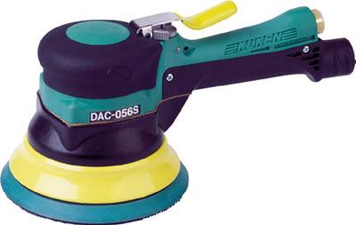 空研 吸塵式デュアルアクションサンダー(マジック)【DAC-056SB】(空圧工具・エアサンダー)