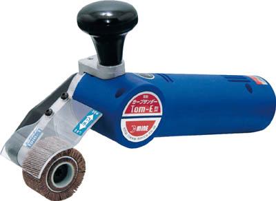 マイン マインカーブサンダー電気式【TOM-E】(電動工具・油圧工具・用途別研磨機)