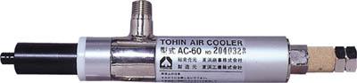 東浜 エアークーラー【AC-60】(ツーリング・治工具・冷却装置)