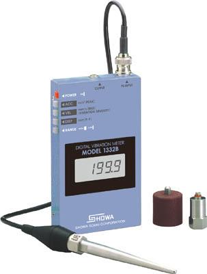 昭和測器 デジバイブロ【MODEL-1332B】(計測機器・振動計・回転計)(代引不可)