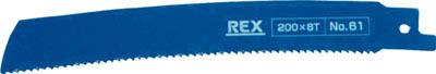 REX コブラブレード No.61(1パック5枚入)【380061】(電動工具・油圧工具・レシプロソー)