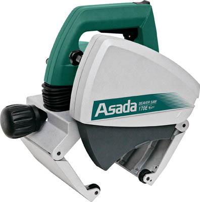 アサダ ビーバーSAW170E ECO【EX170E】(電動工具・油圧工具・小型切断機)(代引不可)