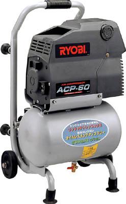 リョービ エアーコンプレッサー【ACP-60】(発電機・コンプレッサー・レシプロコンプレッサー)