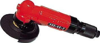 油谷 アングル型グラインダ【YGS-4GS2】(空圧工具・エアグラインダー)