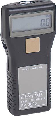 カスタム デジタル回転計【RM-2000】(計測機器・振動計・回転計)