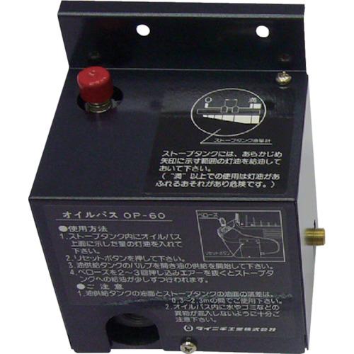 送料無料 ダイニチ 激安 オイルパスOP-60 在庫あり OP60