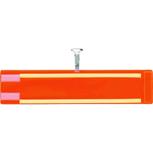 緑十字 ビニール製腕章 反射×高輝度蓄光 オレンジ無地 90×400mm エンビ 140405