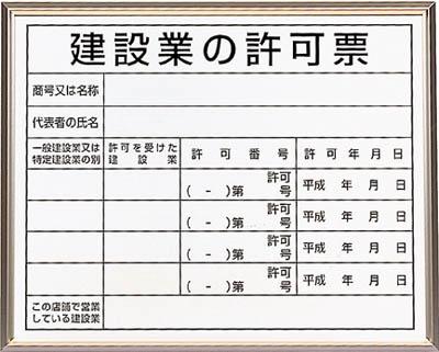 ユニット 法令標識 建設業の許可票 アルミ額緑 400×500【302-13】(安全用品・標識・安全標識)
