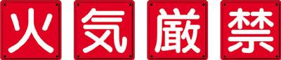 ユニット 防火標識 火気厳禁4枚組 600×600mm 鉄板製(明治山加工)【825-67】(安全用品・標識・非常用標識)