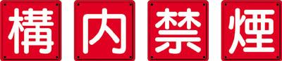 ユニット 防火標識 構内禁煙4枚組 600×600mm 鉄板製(明治山加工)【825-69】(安全用品・標識・非常用標識)