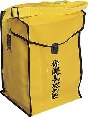ワタベ 保護具収納袋【750】(保護具・耐電保護具)