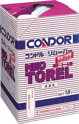 コンドル (剥離剤)リムーバー ネオトーレル 18L【C262-18LX-MB】(清掃用品・床用洗剤・ワックス)
