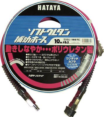 ハタヤ ソフトウレタン補助ホース 20m 内径φ8.5【EXSU-203RC】(流体継手・チューブ・エアチューブ・ホース)