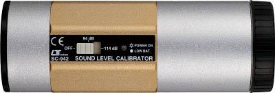 カスタム 騒音計用校正器【SC-942】(計測機器・環境測定器)