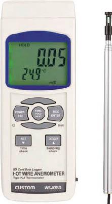 カスタム デジタル風速計【WS-03SD】(計測機器・環境測定器)