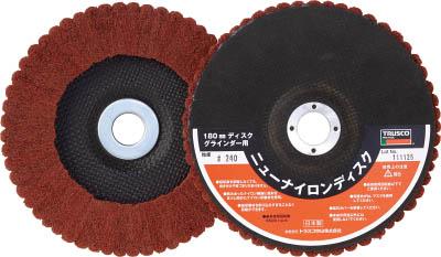 TRUSCO ニューナイロンディスク Φ180穴径22mm 320# 5個入【TNND180-320】(研削研磨用品・ナイロンディスク)