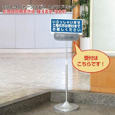 ユニット トークナビ2 伸縮スタンドセット【881-90】(安全用品・標識・安全標識)