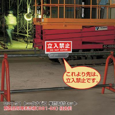 ユニット トークナビ2 単管取付クランプセット【881-91】(安全用品・標識・安全標識)