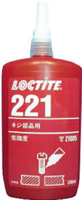ロックタイト ネジロック剤 221 250ml【221-250】(接着剤・補修剤・ねじゆるみ止め剤)【送料無料】