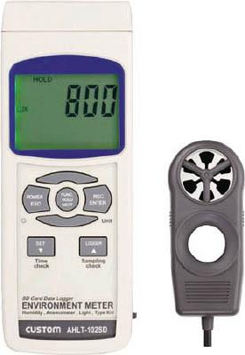 カスタム 多機能環境測定器【AHLT-102SD】(計測機器・環境測定器)