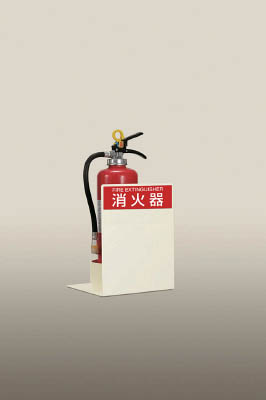 PROFIT 消火器ボックス置型 PFD-034-M-S1【PFD-034-M-S1】(防災・防犯用品・消火器)