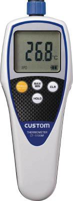 カスタム 防水デジタル温度計【CT-5100WP】(計測機器・温度計・湿度計)