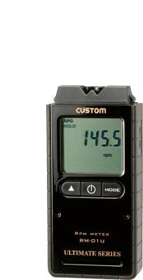 カスタム デジタル回転計【RM-01U】(計測機器・振動計・回転計)