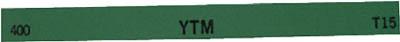 チェリー 金型砥石 YTM 400#【M46D 400】(研削研磨用品・砥石)