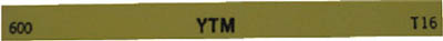 チェリー 金型砥石 YTM 600【M46D 600】(研削研磨用品・砥石)
