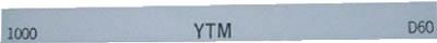 チェリー 金型砥石 YTM 1000【M46D 1000】(研削研磨用品・砥石)