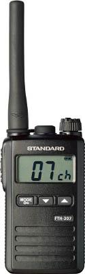 スタンダード 特定小電力トランシーバー【FTH-307】(安全用品・標識・トランシーバー)