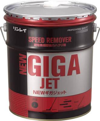 リンレイ 速効浸透型強力ハクリ剤 NEWギガジェット 18L【708234】(清掃用品・床用洗剤・ワックス)
