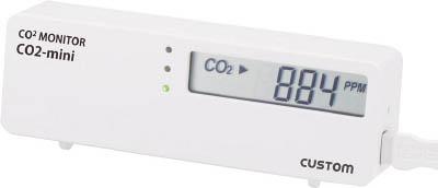 カスタム CO2モニター【CO2-MINI】(計測機器・ガス測定器・検知器), iraka-イラカ-:47a9abd9 --- atbetterce.com