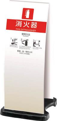 テラモト 消火器スタンドホワイト【OT-946-910-8】(防災・防犯用品・消火器)