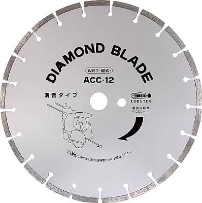 エビ ダイヤモンド土木用ブレード(湿式) 305mm【ACC12】(切断用品・ダイヤモンドカッター)