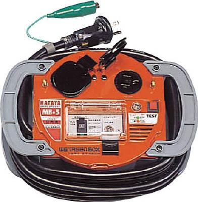 ハタヤ メタセン(金属感知器)ボックス 100V接地付 5m【MB-5】(コードリール・延長コード・コードリール感知機能付)