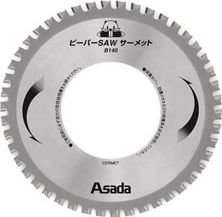 アサダ ビーバーSAWサーメットB140【EX10496】(電動工具・油圧工具・小型切断機)