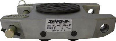 ダイキ スピードローラーアルミダブル型ウレタン車輪2t【AL-DUW-2】(ウインチ・ジャッキ・運搬用コロ車)