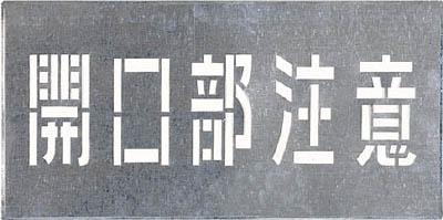 つくし 吹付プレート 「開口部注意」【J-102】(安全用品・標識・安全標識)