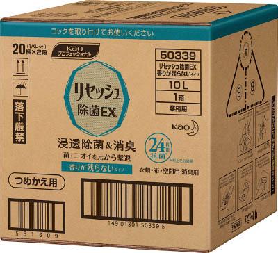 Kao リセッシュ除菌EX 業務用10L【503398】(労働衛生用品・消臭剤)