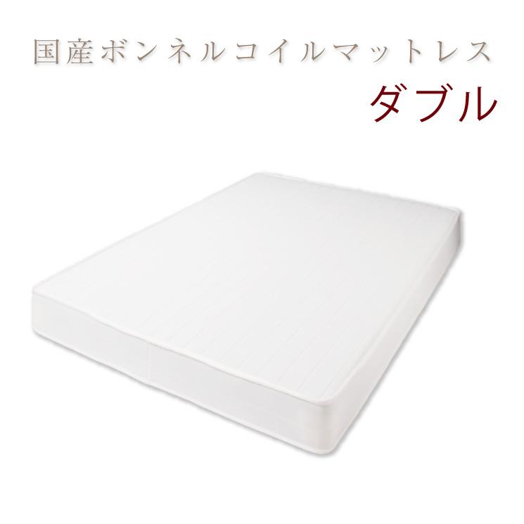 【日本製 ボンネルコイル マットレス ダブル】 ベッド マットレス 体圧分散 寝返り 腰痛 (代引き不可)【送料無料】