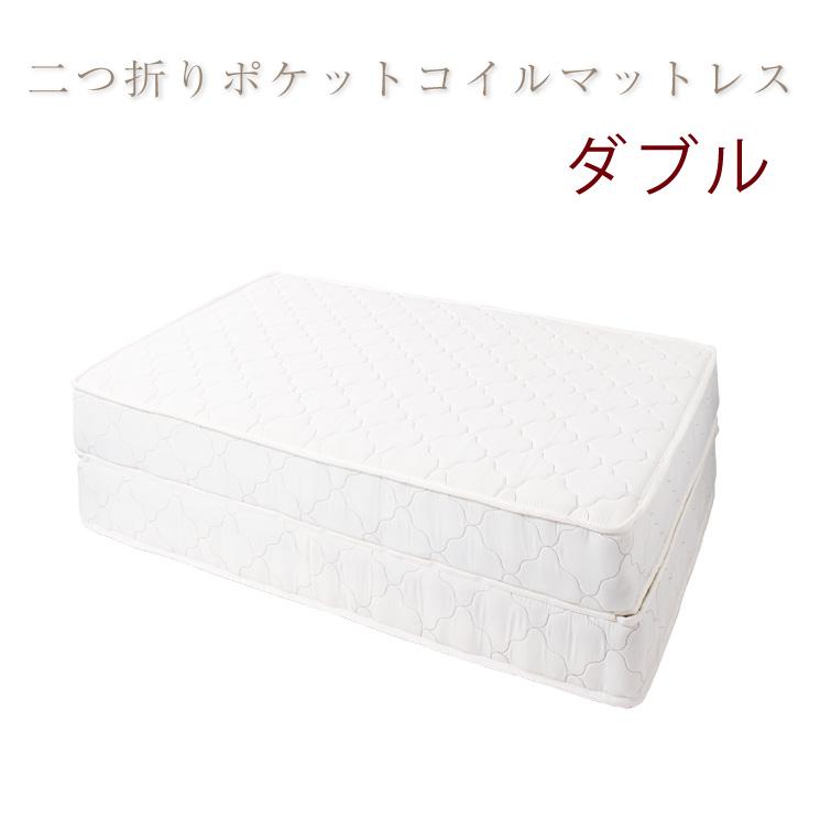 【二つ折りポケットコイル マットレス ダブル】 ベッド マットレス 体圧分散 寝返り 腰痛(代引き不可)【送料無料】