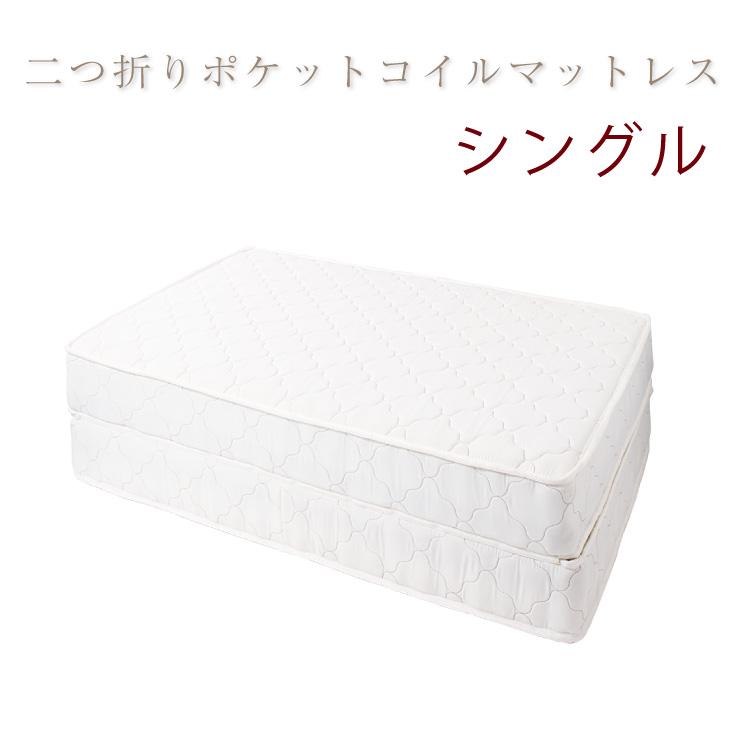 【二つ折りポケットコイル マットレス シングル】 ベッド マットレス 体圧分散 寝返り 腰痛(代引き不可)【送料無料】